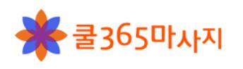 쿨365마사지 보안서버인증