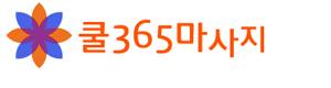 쿨365마사지 : 1인샵 건마 지역별 테마별